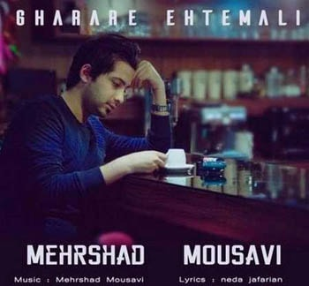 Mehrshad Musavi Gharare Ehtemali min - دانلود آهنگ جدید مهرشاد موسوی به نام قرار احتمالی