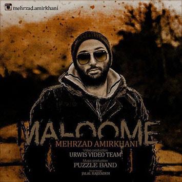 دانلود موزیک ویدیو جدید مهرزاد امیرخانی به نام معلومه Mehrzad Amirkhani Maloome min