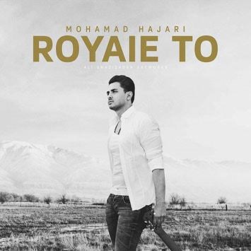 Mohammad Hajari Royaie To min - دانلود آهنگ جدید محمد هاجری به نام رویای تو