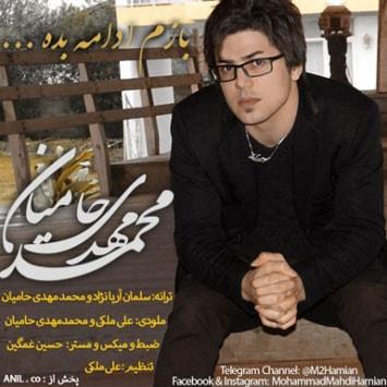 Mohammad-Mahdi-Hamian-Bazam-Edame-Bede-min
