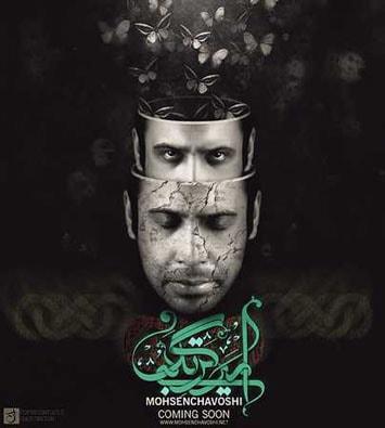 Mohen Chavoshi - Amire Bigazand-min