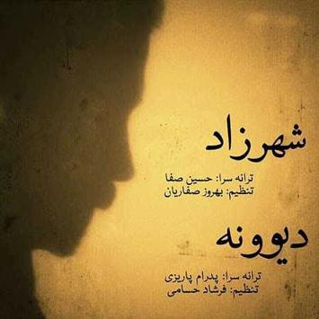 Mohsen Chavoshi - Shahrzad-min