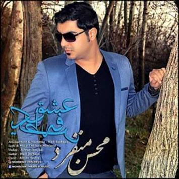 Mohsen-Monfared_Eshghe-Yektarafe-min