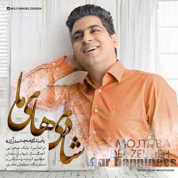 دانلود آهنگ جدید مجتبی دل زنده به نام شادی های ما Mojtaba Delzendeh Shadihaye Ma min