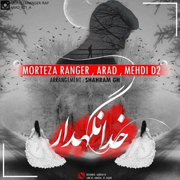 دانلود آهنگ جدید مرتضی رنجر و آراد به نام خدانگهدار Morteza Ranger Arad Mehdi D2 Khoda Negahdar min