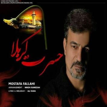 Mostafa-Fallah-Hasrate-Karbala-min
