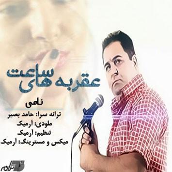 Nami Aghrabehaye Saat min - دانلود آهنگ جدید نامی به نام عقربه های ساعت