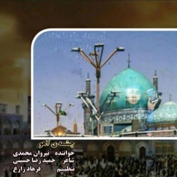 دانلود آهنگ جدید نیروان به نام چشمه ی آهو Nirvan Cheshmeye Ahoo min