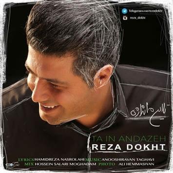 Reza Dokht Ta In Andaze min - دانلود آهنگ جدید رضا دخت به نام تا این اندازه