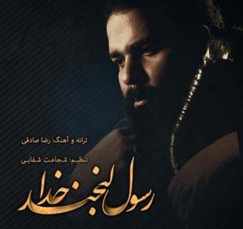 دانلود آهنگ رسول لبخند خدا از رضا صادقی Reza Sadeghi Rasoul Labkhand Khoda min