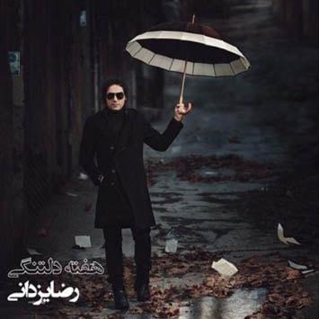 Reza Yazdani Hafte Deltangi min - دانلود آهنگ جدید رضا یزدانی به نام هفته دلتنگی