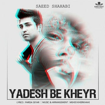 Saeed-Shahabi-Yadesh-Be-Kheir-min