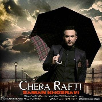 دانلود آهنگ جدید سامان خسروی به نام چرا رفتی Saman Khosravi Chera Rafti min