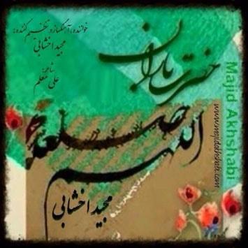 majid-akhshabi-hazrate-baran-min
