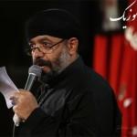 دانلود مداحی مهرت نشسته بردل من ايها الرئوف از محمود کریمی با لینک مستقیم