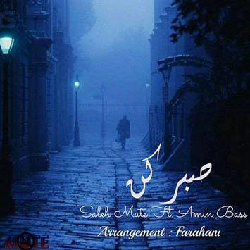 دانلود آهنگ جدید صالح Mue و امین بیس به نام صبر کن sakha350 min