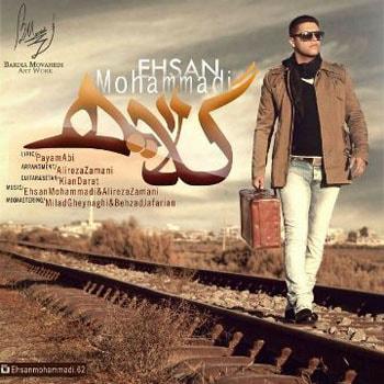 دانلود آهنگ جدید احسان محمدی به نام گلایه sakha431 min