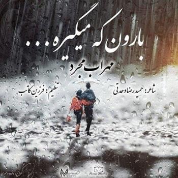 دانلود آهنگ جدید مهراب مجرد به نام بارون که میگیره sakha437 min