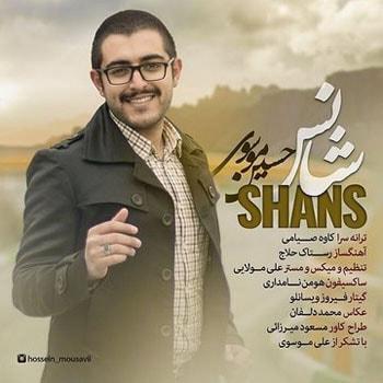 دانلود آهنگ جدید حسین موسوی به نام شانس sakha456 min