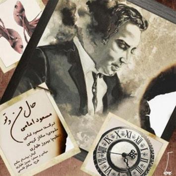 دانلود آهنگ جدید مسعود امامی به نام حال من و تو sakha468 min