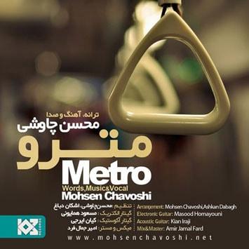 دانلود آهنگ مترو از محسن چاوشی با لینک مستقیم sakha473 min