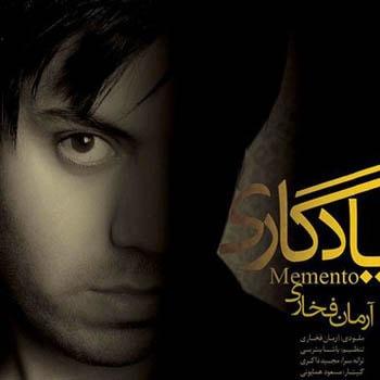 دانلود آهنگ جدید آرمان فخاری به نام یادگاری sakha487 min