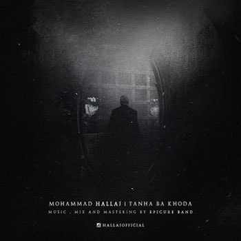 دانلود آهنگ جدید محمد حلاج به نام تنها با خدا sakha513 min