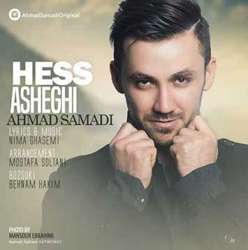 دانلود آهنگ جدید احمد صمدی به نام حس عاشقی Aahmad Samadi Hess Asheghi