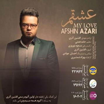 دانلود آهنگ جدید افشین آذری به نام عشقم Afshin Azari Eshgham min