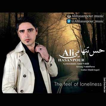 Ali HasanPour – Hese Tanhaee - دانلود آهنگ جدید علی حسن پور به نام حس تنهایی