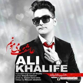 Ali-Khalife_Asheghet-Mimoonam-min