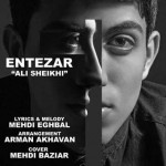 دانلود آهنگ جدید علی شیخی به نام انتظار