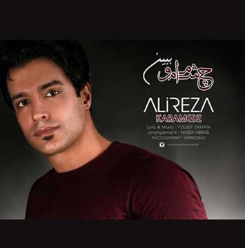 Alireza-Karamooz_Cheshmamo-Bebin-min