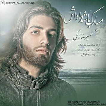Alireza-Zangi-Mobaraket-Bashe-Dadash-min