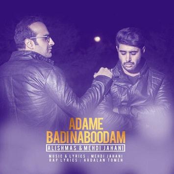 دانلود موزیک ویدیو جدید علیشمس و مهدی جهانی به نام آدم بدی نبودم Alishmas Ft Mehdi Jahani Adam Badi Nabodam min