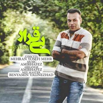 دانلود آهنگ جدید امیر حافظ به نام بی قرار Amir Hafez Bigharar min