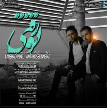 Amir Hossein Nejat Ft Farshad Pixel To Rafti min - دانلود آهنگ جدید فرشاد پیکسل و امیرحسین نجات به نام تو رفتی
