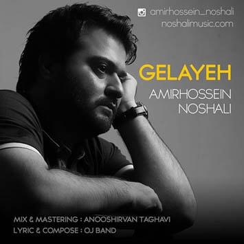 Amir-Hossein-Noshali-Gelayeh-min