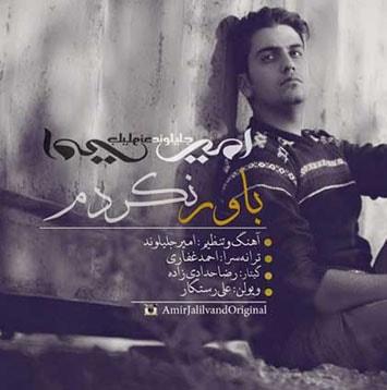 Amir-Jalilvand_Bavar-Nakardam-min