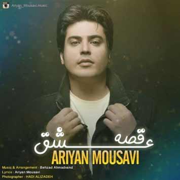 Ariyan Mousavi Gheseye Eshgh - دانلود آهنگ جدید آرین موسوی به نام قصه ی عشق