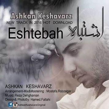 Ashkan Keshavarz Eshtebah min 1 - دانلود آهنگ جدید اشکان کشاورز به نام اشتباه