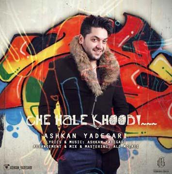 دانلود آهنگ جدید اشکان یادگاری به نام چه حال خوبی Ashkan Yadegari Che Hale Khoobi