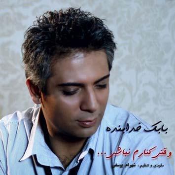 Babak Khodabande–Vaghti Kenaram Nabashi - دانلود آهنگ جدید بابک خدابنده به نام وقتی کنارم نباشی
