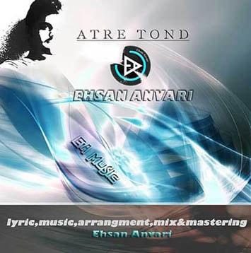 دانلود آهنگ جدید احسان انوری به نام عطر تند Ehsan Anvari Atre Tond min