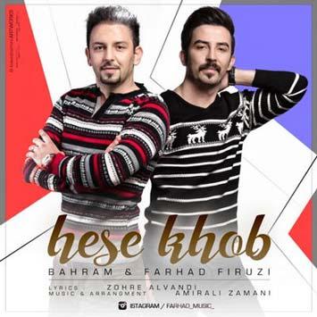 Farhad Firozi – Hese Khob Ft Bahram - دانلود آهنگ جدید بهرام و فرهاد فیروزی به نام حس خوب