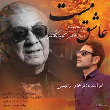 Farhad-Rahimi-Asheghe-Mast