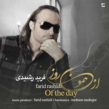 دانلود آهنگ جدید فرید رشیدی به نام از همون روز Farid Rashidi Az Hamoon Rooz min