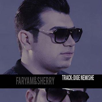 Faryam-Dige-Nemishe-min