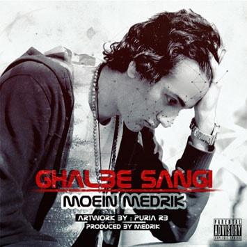 دانلود آهنگ جدید معین مدریک به نام قلب سنگی Ghalbe Sangi min