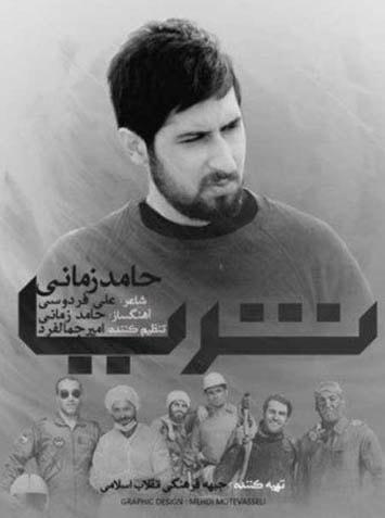 Hame Zamani Soraya min - دانلود آهنگ ثریا از حامد زمانی